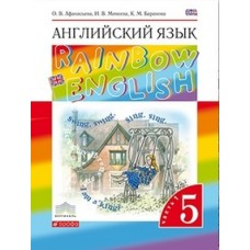 Английский язык. Rainbow English. 5 класс. 4-й год обучения. Учебник. Комплект в 2-х частях. Часть 1. ВЕРТИКАЛЬ