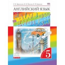 Английский язык. Rainbow English. 5 класс. 4-й год обучения. Учебник. Комплект в 2-х частях. Часть 2. ВЕРТИКАЛЬ