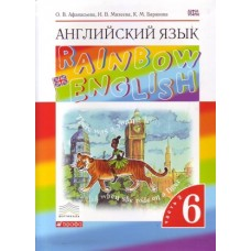 Английский язык. Rainbow English. 6 класс. Учебник. Комплект в 2-х частях. Часть 2. ВЕРТИКАЛЬ