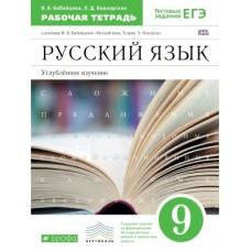 Русский язык. 9 класс. Рабочая тетрадь. Углублённое изучение. ВЕРТИКАЛЬ