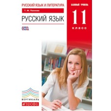 Русский язык. 11 класс. Учебник. Русский язык и литература. Базовый уровень. ВЕРТИКАЛЬ