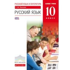 Русский язык. 10 класс. Учебник. Русский язык и литература. Базовый уровень. ВЕРТИКАЛЬ