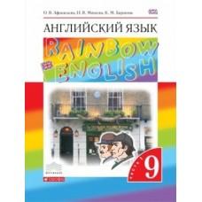 Английский язык. Rainbow English. 9 класс. Учебник. Комплект в 2-х частях. Часть 1. ВЕРТИКАЛЬ