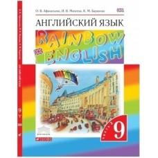 Английский язык. Rainbow English. 9 класс. Учебник. Комплект в 2-х частях. Часть 2. ВЕРТИКАЛЬ