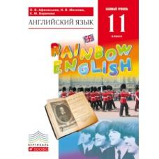 Английский язык. Rainbow English. 11 класс. Учебник. Базовый уровень. ВЕРТИКАЛЬ