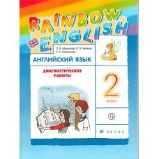 Английский язык. Rainbow English. 2 класс. Диагностические работы.РИТМ