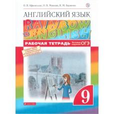 Английский язык. Rainbow English. 9 класс. Рабочая тетрадь с тестовыми заданиями