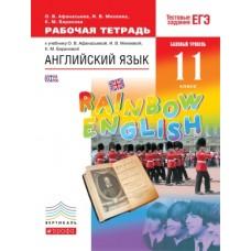 Английский язык. Rainbow English.11 класс. Рабочая тетрадь