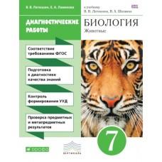 Биология. 7 класс. Диагностические работы. Животные