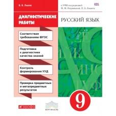 Русский язык. 9 класс. Диагностические работы. ВЕРТИКАЛЬ