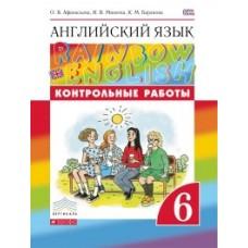 Английский язык. Rainbow English. 6 класс. Контрольные работы