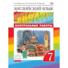 Английский язык. Rainbow English. 7 класс. Контрольные работы