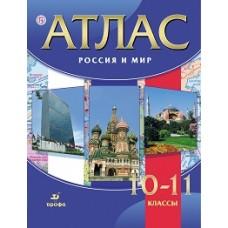 Атлас. Россия и мир. 10-11 классы. ФГОС