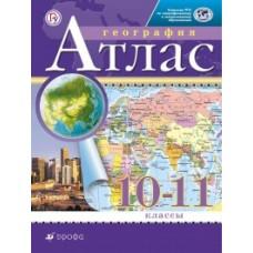 Экономическая и социальная география мира. 10-11 класс. Атлас. Традиционный комплект