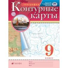География. 9 класс. Контурные карты. Традиционный комплект. ФГОС