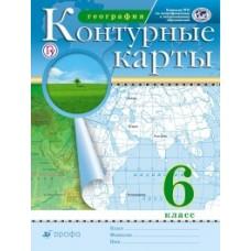География. 6 класс. Контурные карты. Традиционный комплект. РГО