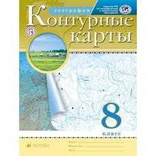 География. 8 класс. Контурные карты. Традиционный комплект. ФГОС
