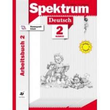 Немецкий язык. Spektrum. 2 класс. Рабочая тетрадь. Часть 2