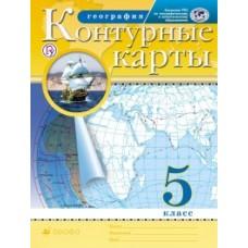 География. 5 класс. Контурные карты. Традиционный комплект. РГО