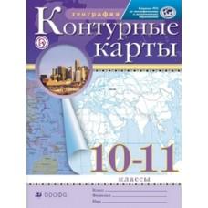 География. 10-11 класс. Контурные карты. Традиционный комплект. РГО