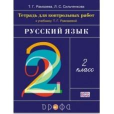 Русский язык. 2 класс.Тетрадь для контрольных работ. РИТМ