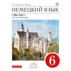 Немецкий язык. 6 класс. Учебник. ВЕРТИКАЛЬ
