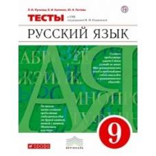Русский язык. 9 класс. Тесты к УМК Разумовской М.М.