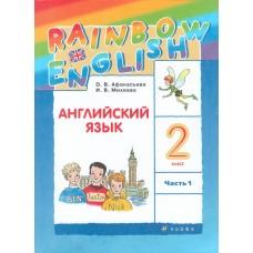 Английский язык. Rainbow English. 2 класс. Учебник. В 2-х частях. Часть 1