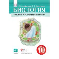 Биология. 10 класс. Учебник