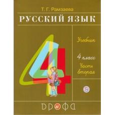 Русский язык. 4 класс. Учебник. В 2-х частях. Часть 2. РИТМ