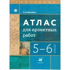 География. 5-6 классы. Атлас для проектных работ