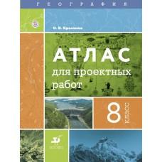 География. 8 класс. Атлас для проектных работ