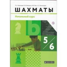 Шахматы. 5-6 классы. Учебник. Начальный курс