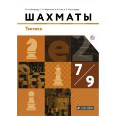 Шахматы. 7-9 классы. Учебник. Тактика