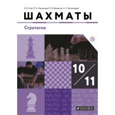 Шахматы. 10-11 классы. Учебник. Стратегия. Базовый уровень