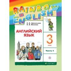 Английский язык. Rainbow English. 3 класс. Учебник. В 2-х частях. Часть 1. РИТМ