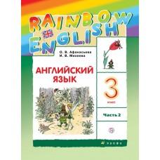 Английский язык. Rainbow English. 3 класс. Учебник. В 2-х частях. Часть 2. РИТМ