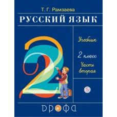 Русский язык. 2 класс. Учебник.В 2-х частях. Часть 2. РИТМ