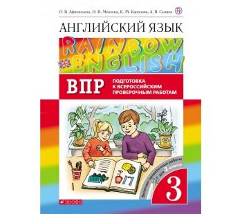 Английский язык. Rainbow English. 3 класс. Проверочные работы. Подготовка к ВПР