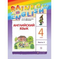 Английский язык. Rainbow English. 4 класс. Учебник. В 2-х частях. Часть 1. РИТМ