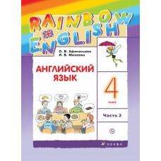 Английский язык. Rainbow English. 4 класс. Учебник. В 2-х частях. Часть 2. РИТМ