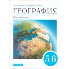 География. 5-6 классы. Учебник. ВЕРТИКАЛЬ