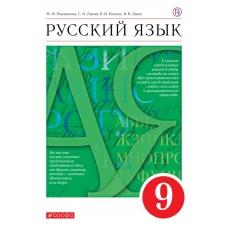 Русский язык. 9 класс. Учебник. ВЕРТИКАЛЬ
