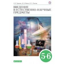 Введение в естественно-научные предметы. 5-6 классы. Учебник