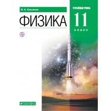 Физика. 11 класс. Учебник. Углубленный уровень