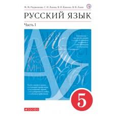 Русский язык. 5 класс. Учебник. В 2-х частях. Часть 1