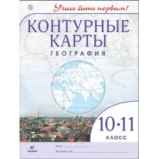 География. 10-11 классы. Контурные карты. Учись быть первым!