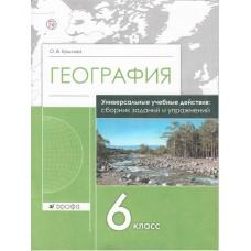 География. 6 класс. Сборник заданий и упражнений