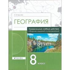 География. 8 класс. Сборник заданий и упражнений