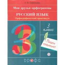 Русский язык. 3 класс. Орфографический практикум. Тренажер